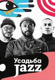 Black Eyed Peas. Усадьба Jazz