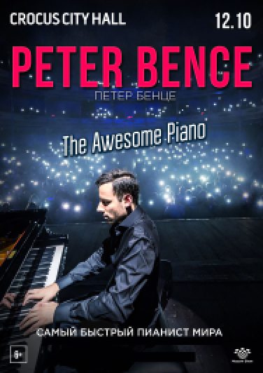 Петер Бенце (Peter Bence). «The Awesome Piano»