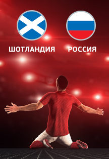 Чемпионат Европы 2020. Квалификация. Шотландия-Россия EURO 2020. Qualifications. Scotland-Russia