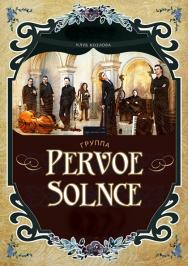 Pervoe Solnce
