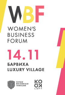 Women's Business Forum Рублевка.