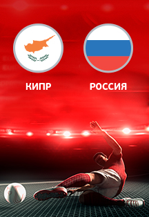 Чемпионат Европы 2020. Квалификация. Кипр-Россия EURO 2020. Qualifications. Cyprus-Russia