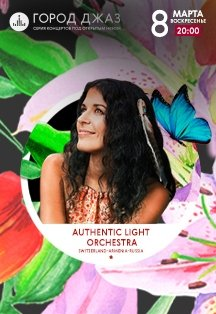 Authentic Light Orchestra