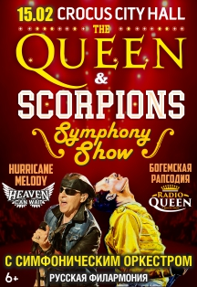 "QUEEN & SCORPIONS SYMPHONY TRIBUTE SHOW ""HURRICANE MELODY"" & ""БОГЕМСКАЯ РАПСОДИЯ"""