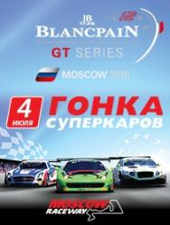 2015 Blancpain Sprint Series. Российский этап чемпионата в классе Гран Туризмо