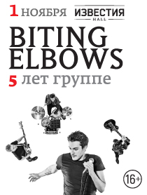 "Biting Elbows ""5 Лет Группе"""