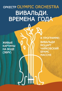 Фото афиши Olympic Orchestra
