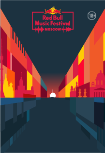 Red Bull Music Festival Moscow. Coast 2 Coast