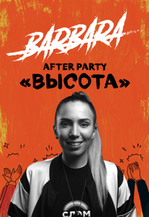 "Afterparty ""Высота"" / DJ Barbara"
