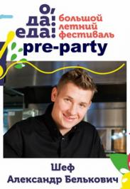 """Pre Party """"О, да! Еда!"""""""