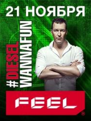 Фото афиши DIESEL WANNA FUN  DJ FEEL