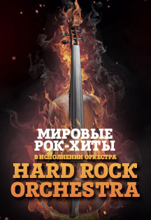 Hard Rock Orchestra