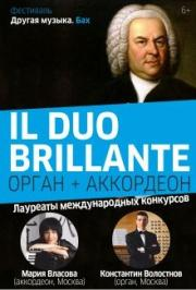 Концерт дуэта «II Duo brillante»