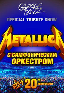 METALLICA SHOW S&M TRIBUTE UNPLUGGED C СИМФОНИЧЕСКИМ ОРКЕСТРОМ