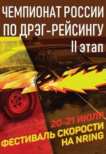 Чемпионат России по дрег-рейсингу