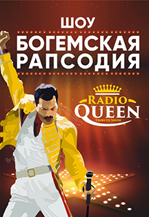 Radio QUEEN - Official Tribute Show Н.Новгород