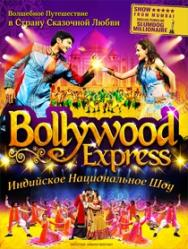 Индийское шоу BOLLYWOOD EXPRESS (БОЛЛИВУД ЭКСПРЕСС)