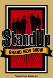 Stand Up в Дзержинске