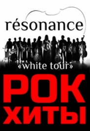 Группа «résonance», «white tour»