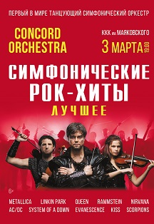 Фото афиши CONCORD ORCHESTRA
