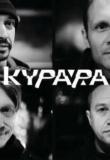 STAY: КУРАРА