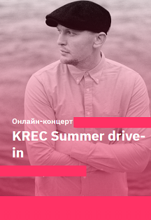 KREC Summer drive-in
