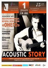 Acoustic story