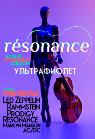 "Группа ""RESONANCE"""