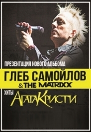 Концерт Глеб Самойлов & the MATRIXX