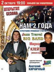 Jazz Travel Big Band «Нам 2 года»