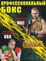 Шоу профессионального бокса Rostov Don Boxing