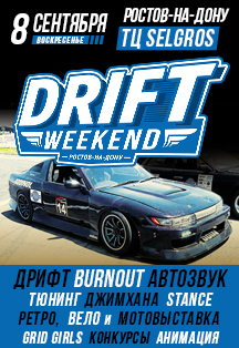 Drift Weekend