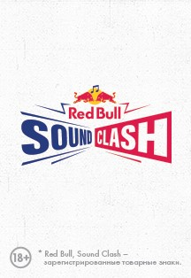 Ленинград vs Noize MC Red Bull SoundClash