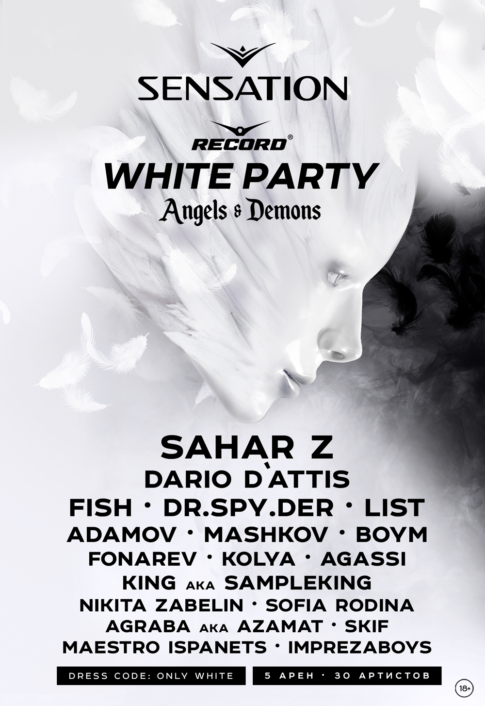 RECORD WHITE PARTY 2019