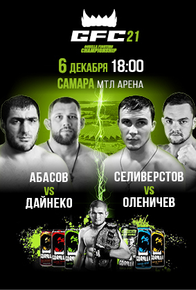 GORILLA FIGHTING CHAMPIONSHIP. GFC21