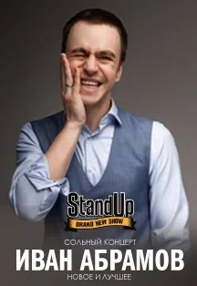Stand Up Иван Абрамов