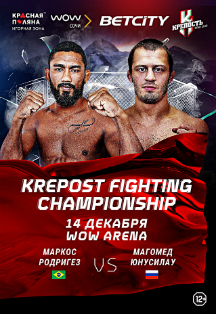 Krepost Fighting Championship