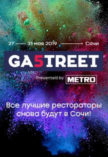 Gastreet international restaurant festival