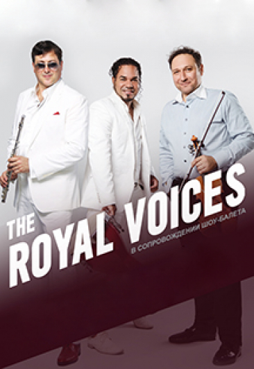 Три тенора Royal voices