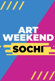 Art weekend 2019