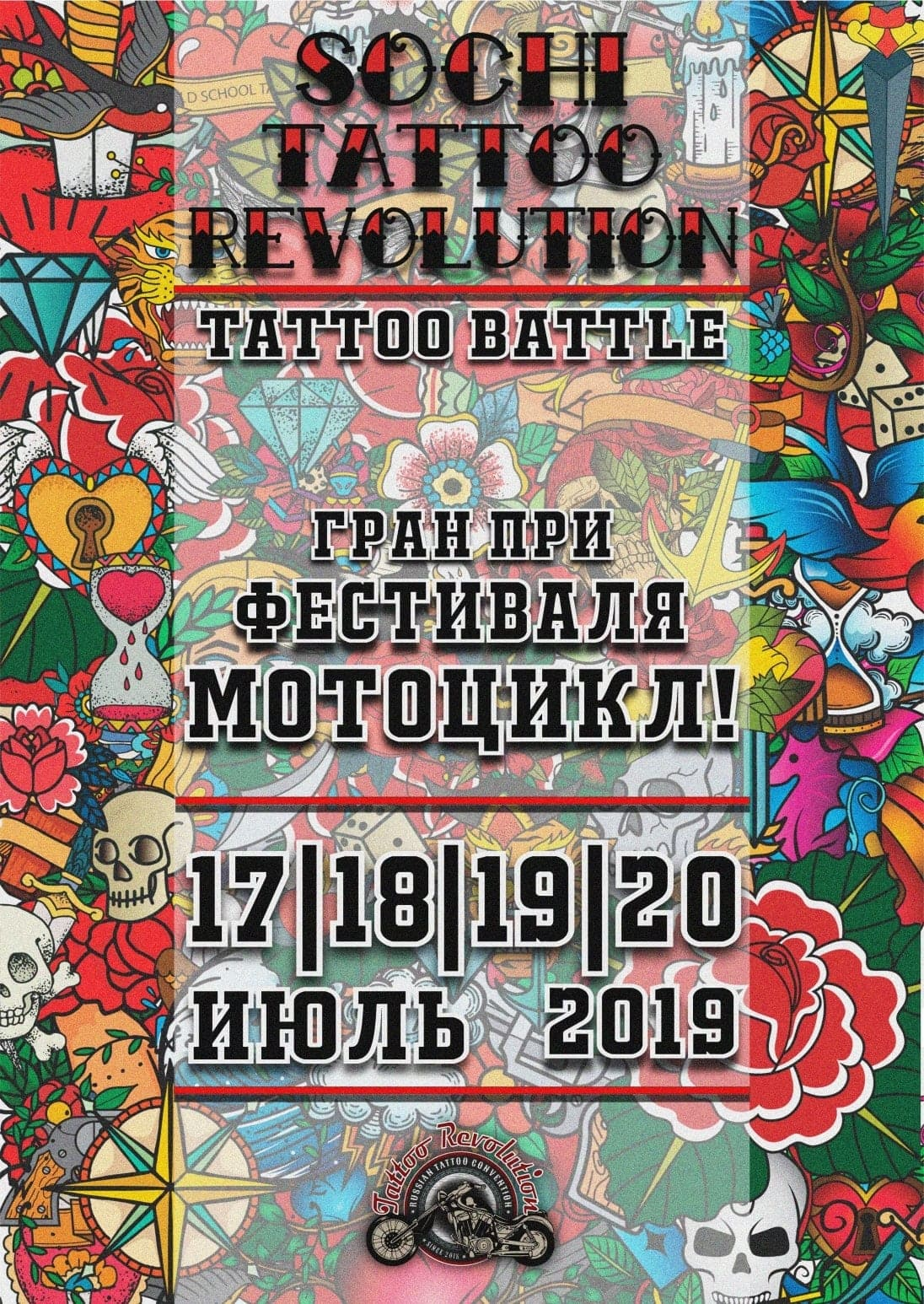 Sochi Tattoo Revolution