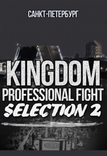 KINGDOM PROFESSIONAL FIGHT SELECTION 2