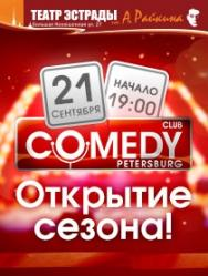 Открытие осеннего сезона Comedy Petersburg