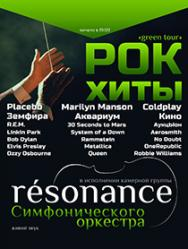 "РОК ХИТЫ. Группа ""Résonance"". ""Green tour"""