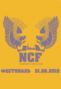 Northern Capital Fest 2019