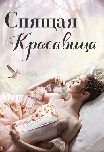 Балет Спящая красавица / Sleeping Beauty абрагин д адаптация текста золушка спящая красавица рапунцель cinderella the sleeping beauty rapunzel