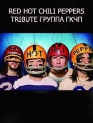 RED HOT CHILI PEPPERS TRIBUTE ГРУППА ГКЧП (МСК)