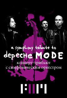 THE SYMPHONY TRIBUTE TO DEPECHE MODE. Главные хиты DM с симфоническим оркестром