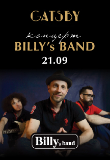 Концерт группы BILLY'S BAND