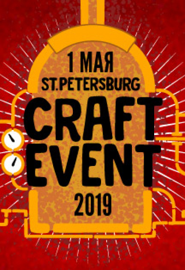 Фото афиши Craft Event 2019